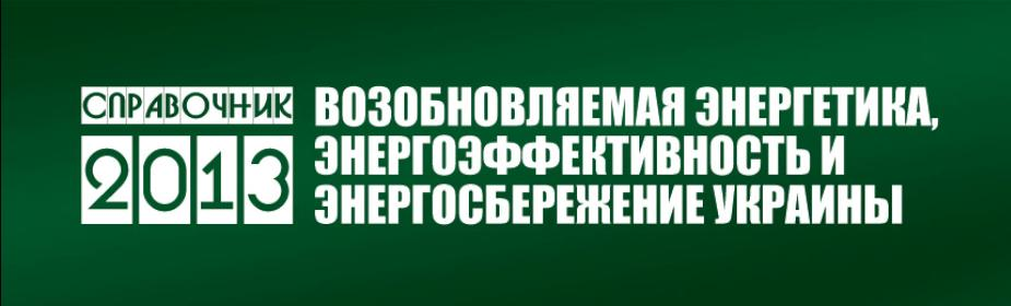 spravochnik_2013