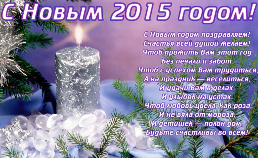 s_novym_godom_2015