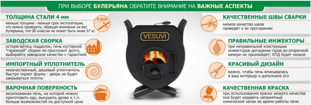 pech_vesuvi_preimuschestva