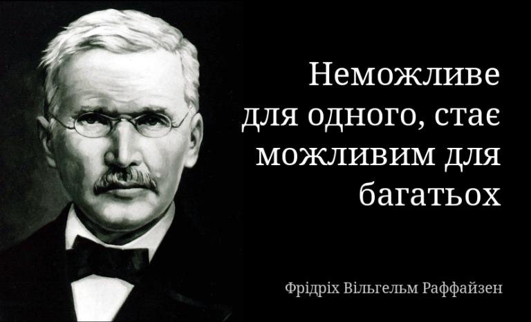 Фридрих Райфайзенн