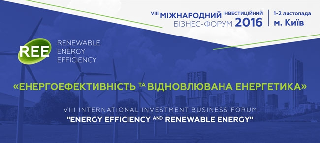 """VIII Міжнародний інвестиційний бізнес-форум """"Енергоефективність та відновлювана енергетика"""""""
