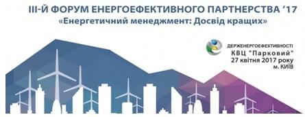 """Форум """"Енергетичний менеджмент: досвід кращих"""""""